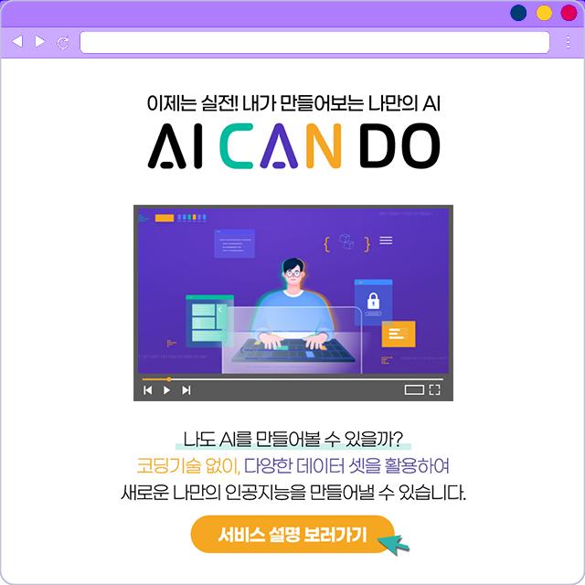 AI CAN DO 서비스오픈